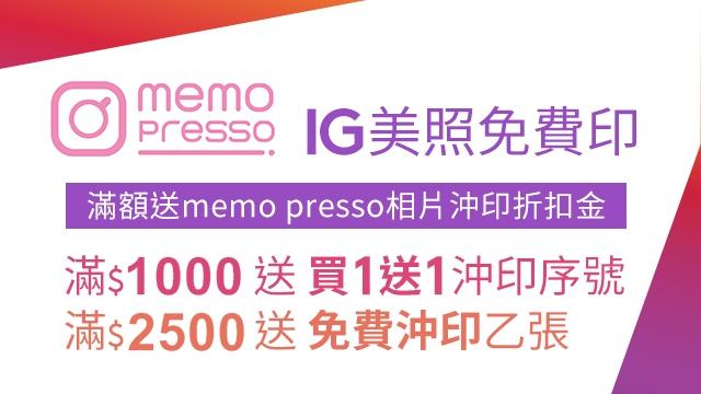 memopresso 優惠 序號