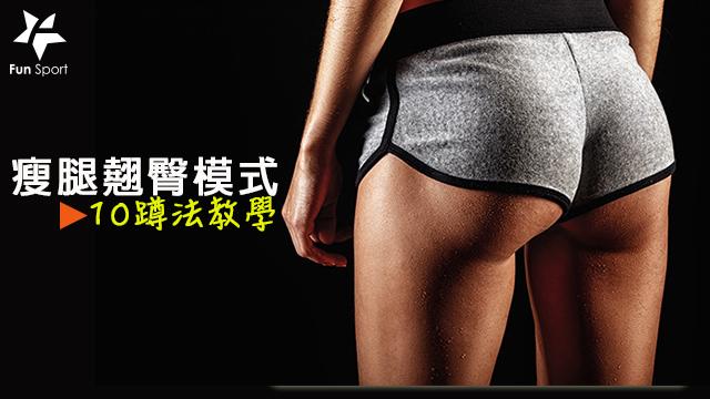 啟動瘦腿翹臀模式!-深蹲強化腿肌力!
