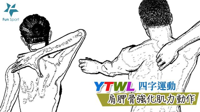 YTWL四字運動-改善肩膀肌力與穩定度